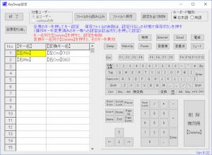 keyswap01
