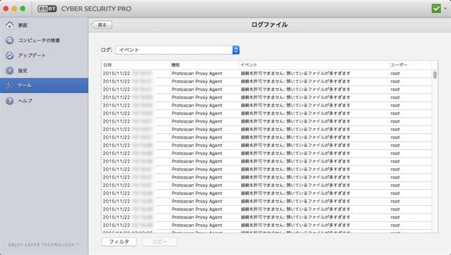eset_cyber_security_pro02
