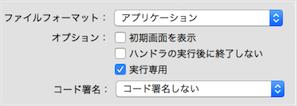 export_applescript01