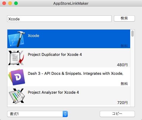 app_store_link_maker01