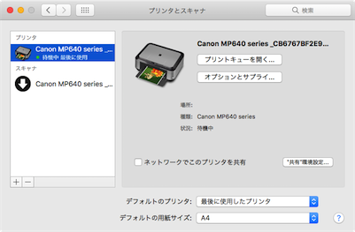 macos_sierra_printer02